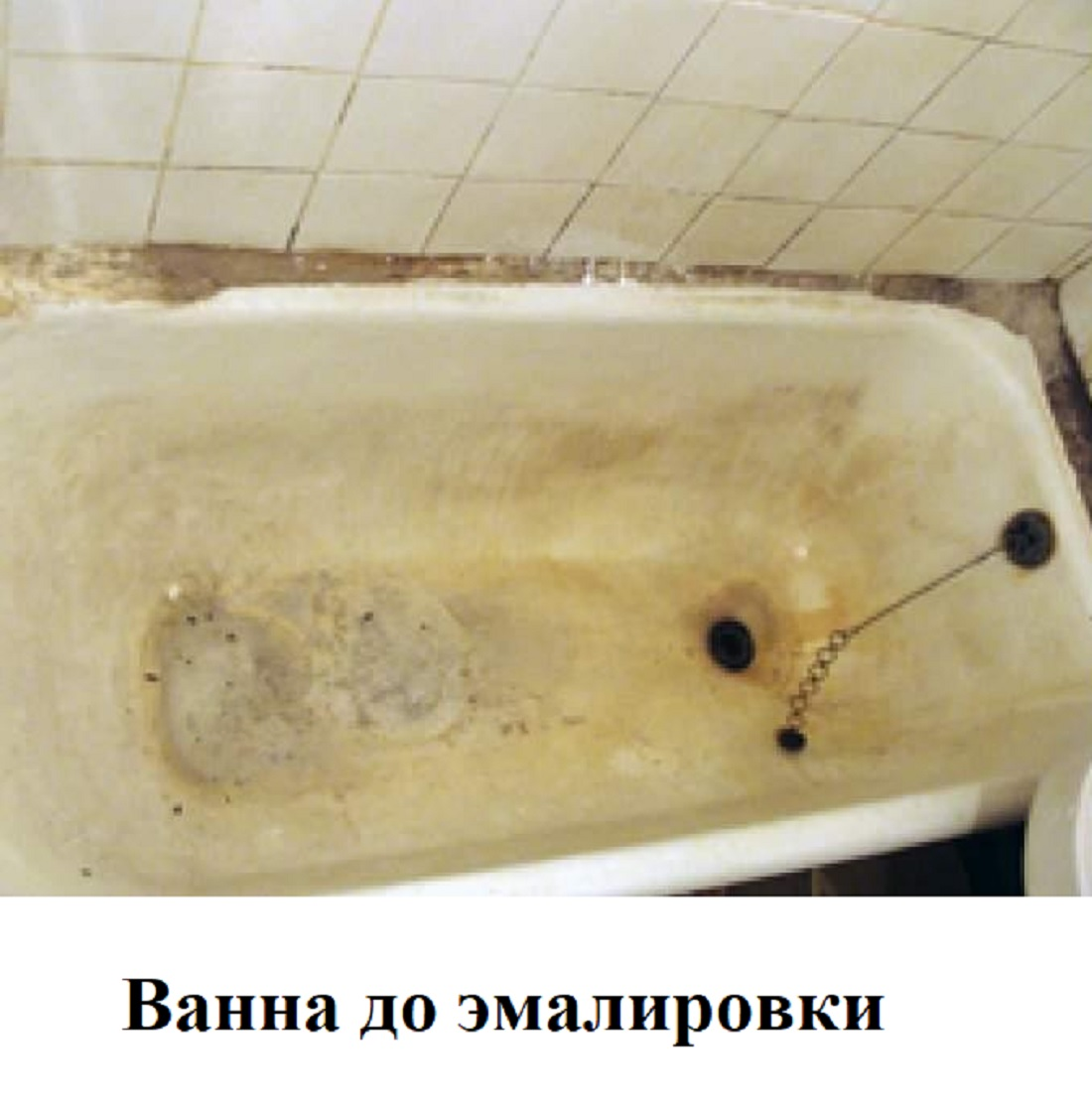 Ремонт чугунных ванн эмалью