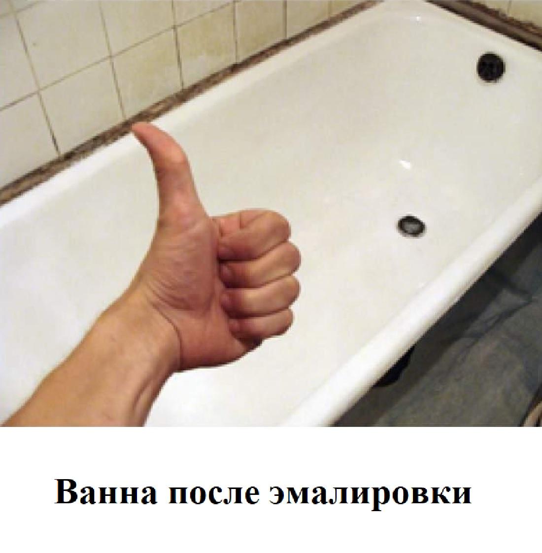Ванна после эмалировки