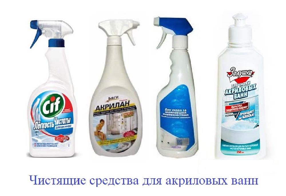 Чистящие средства для акриловых ванн