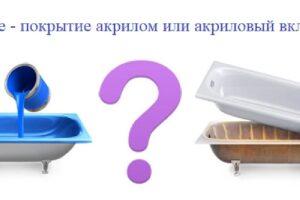 Что же всё-таки лучше – акриловая вставка в ванну или покрытие жидким акрилом? Сравнение характеристик и 5 советов экспертов