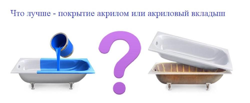 chto-luchshe-akrilovaya-vstavka-v-vannu-ili-pokrytie-zhidkim-akrilom